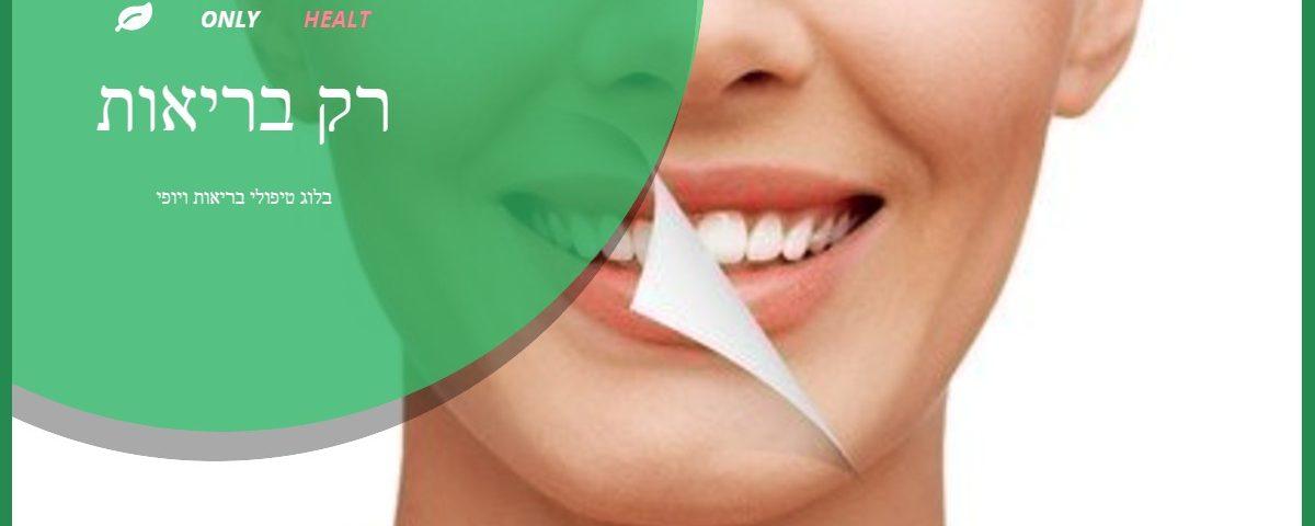טיפים לבחירת רופא שיניים