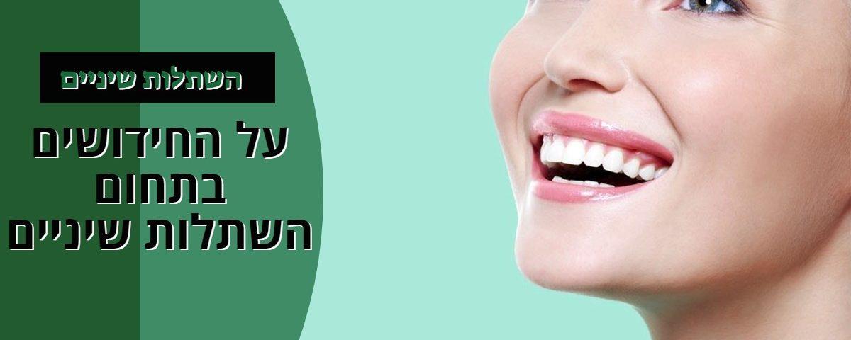 על החידושים בתחום השתלות שיניים