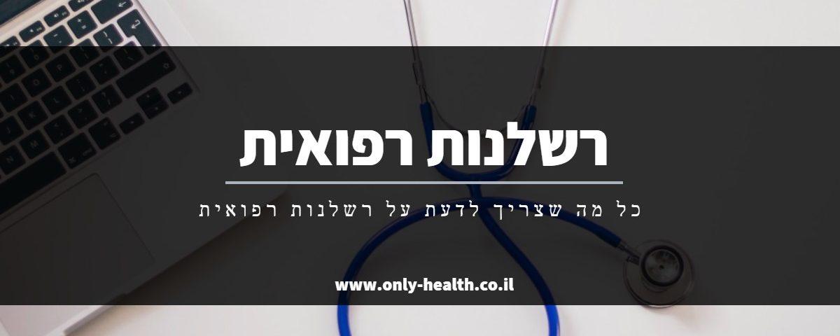 כל מה שצריך לדעת על רשלנות רפואית